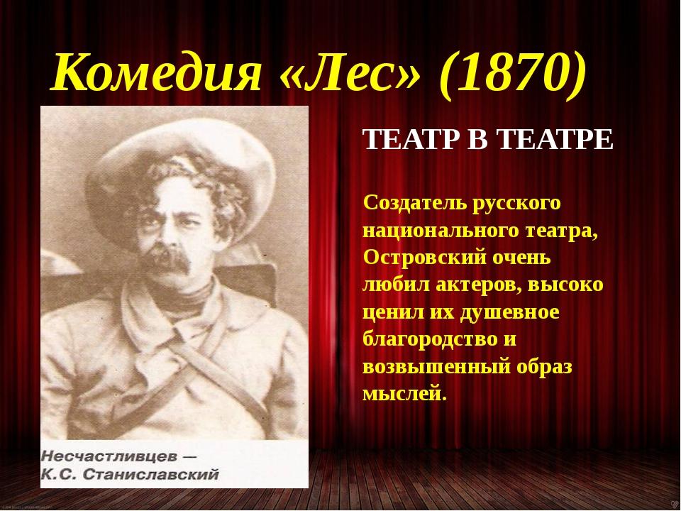 Создатель русского национального театра, Островский очень любил актеров, высо...