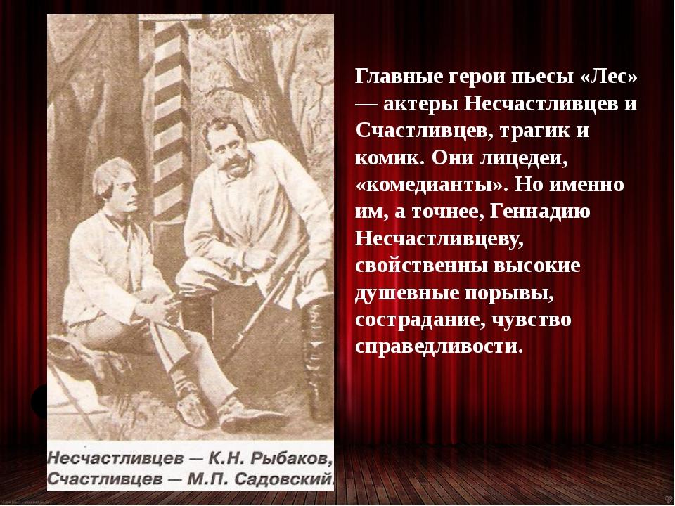 Главные герои пьесы «Лес» — актеры Несчастливцев и Счастливцев, трагик и ком...