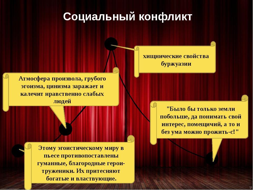 Социальный конфликт Экспозиция Завязка Кульминация Развязка Этому эгоистическ...
