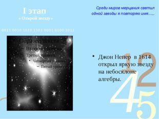 I этап « Открой звезду» Джон Непер в 1614 открыл яркую звезду на небосклоне а