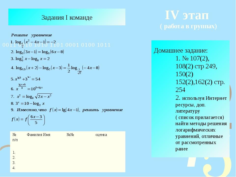 Задания І команде IV этап ( работа в группах) Домашнее задание: 1. № 107(2),...