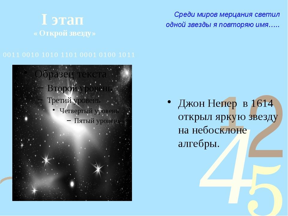 I этап « Открой звезду» Джон Непер в 1614 открыл яркую звезду на небосклоне а...