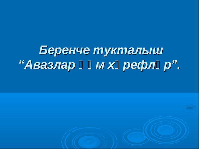 """Беренче тукталыш """"Авазлар һәм хәрефләр""""."""