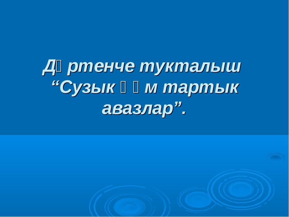 """Дүртенче тукталыш """"Сузык һәм тартык авазлар""""."""