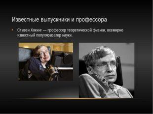 Известные выпускники и профессора Стивен Хокинг— профессор теоретической физ