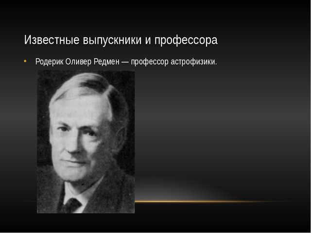 Известные выпускники и профессора Родерик Оливер Редмен— профессор астрофизи...