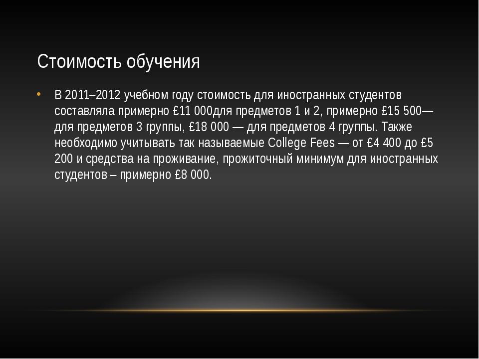 Стоимость обучения В 2011–2012 учебном году стоимость для иностранных студент...