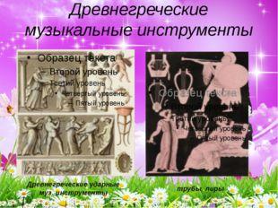 Древнегреческие музыкальные инструменты Древнегреческие ударные муз. инструме