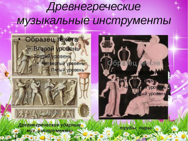 Древнегреческие музыкальные инструменты Древнегреческие ударные муз. инструме...