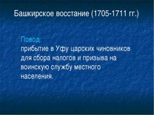 Башкирское восстание (1705-1711 гг.) Повод: прибытие в Уфу царских чиновников