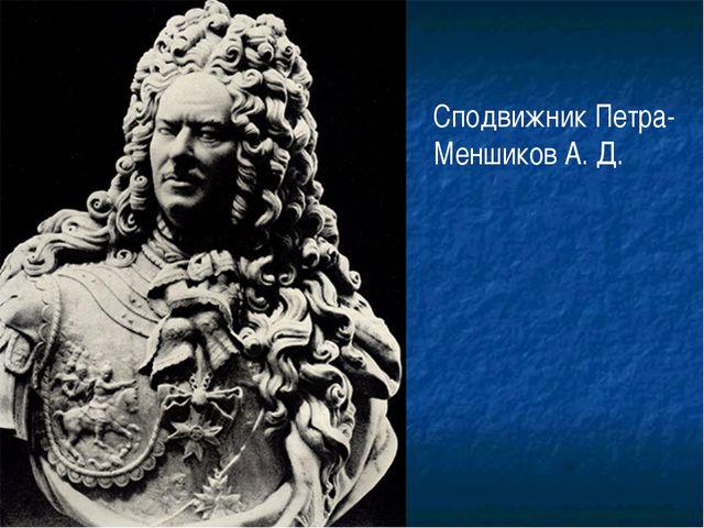 Сподвижник Петра- Меншиков А. Д.