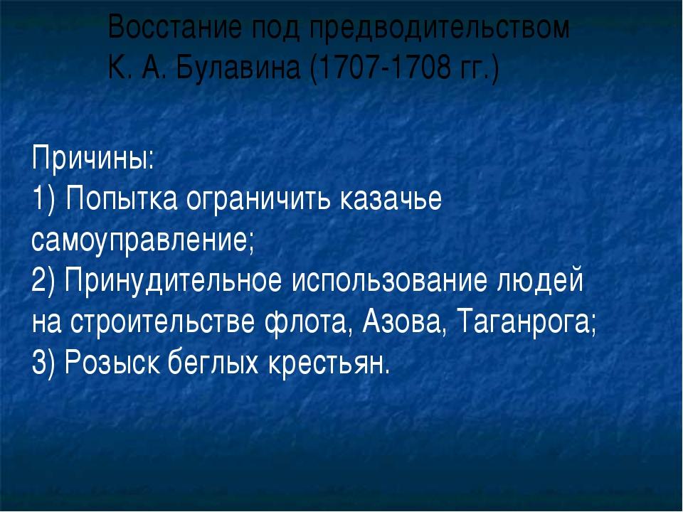 Восстание под предводительством К. А. Булавина (1707-1708 гг.) Причины: Попыт...