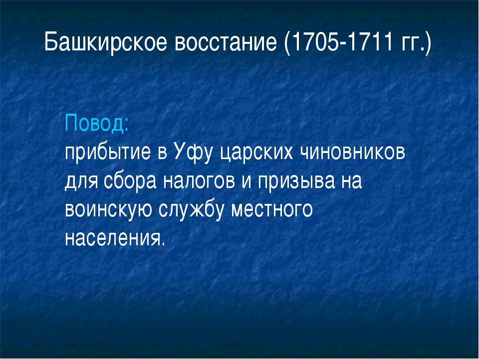 Башкирское восстание (1705-1711 гг.) Повод: прибытие в Уфу царских чиновников...