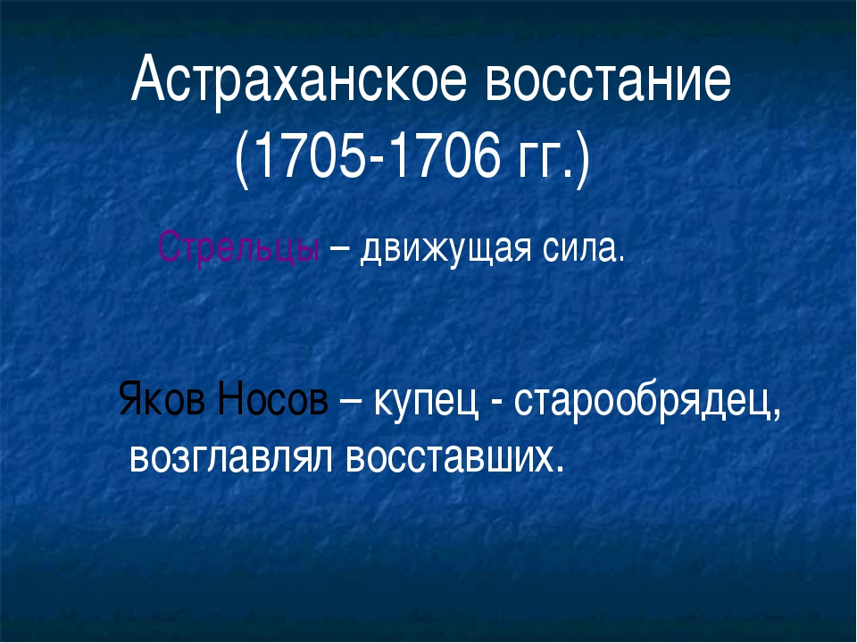 Астраханское восстание (1705-1706 гг.) Стрельцы – движущая сила. Яков Носов –...