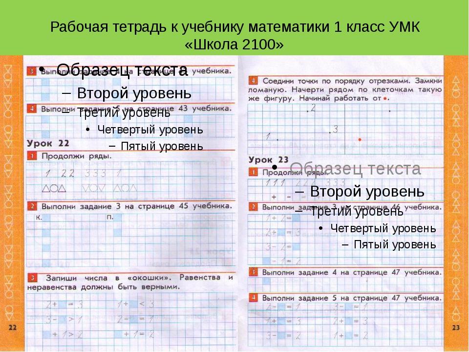 задания школа домашние класс математика 1 2100 готовые