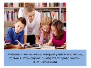 Учитель – это человек, который учится всю жизнь, только в этом случае он обре