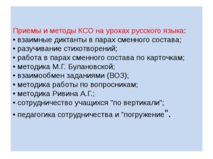 Приемы и методы КСО на уроках русского языка: • взаимные диктанты в парах сме