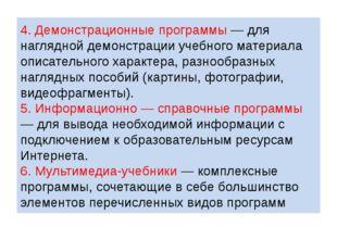 4. Демонстрационные программы — для наглядной демонстрации учебного материала