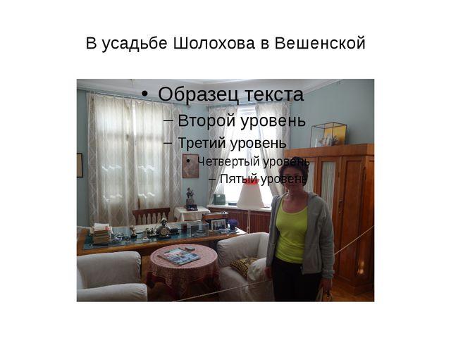В усадьбе Шолохова в Вешенской