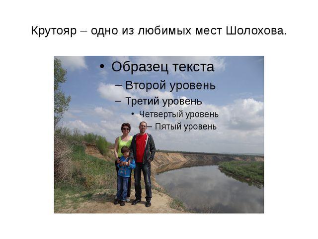Крутояр – одно из любимых мест Шолохова.