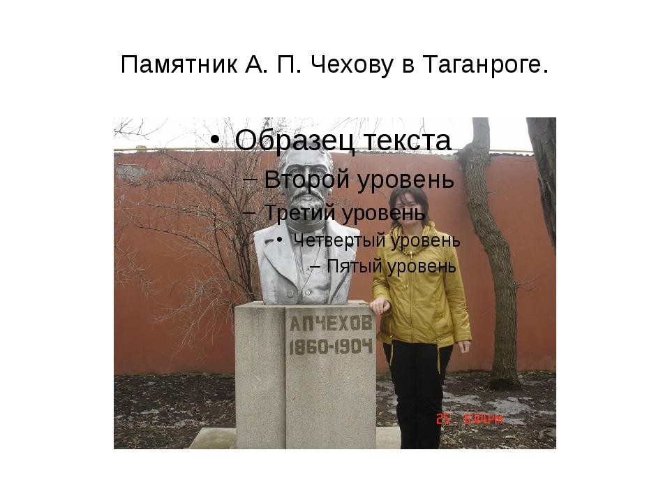 Памятник А. П. Чехову в Таганроге.