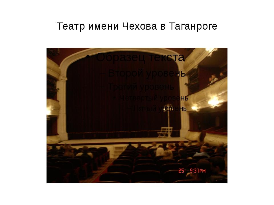 Театр имени Чехова в Таганроге