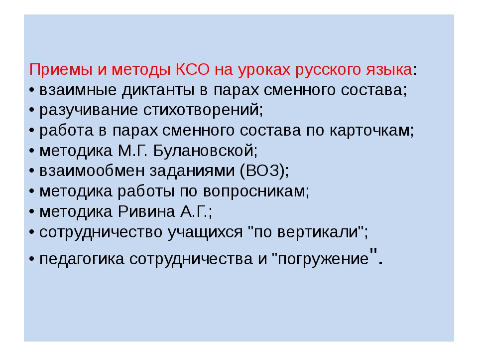 Приемы и методы КСО на уроках русского языка: • взаимные диктанты в парах сме...