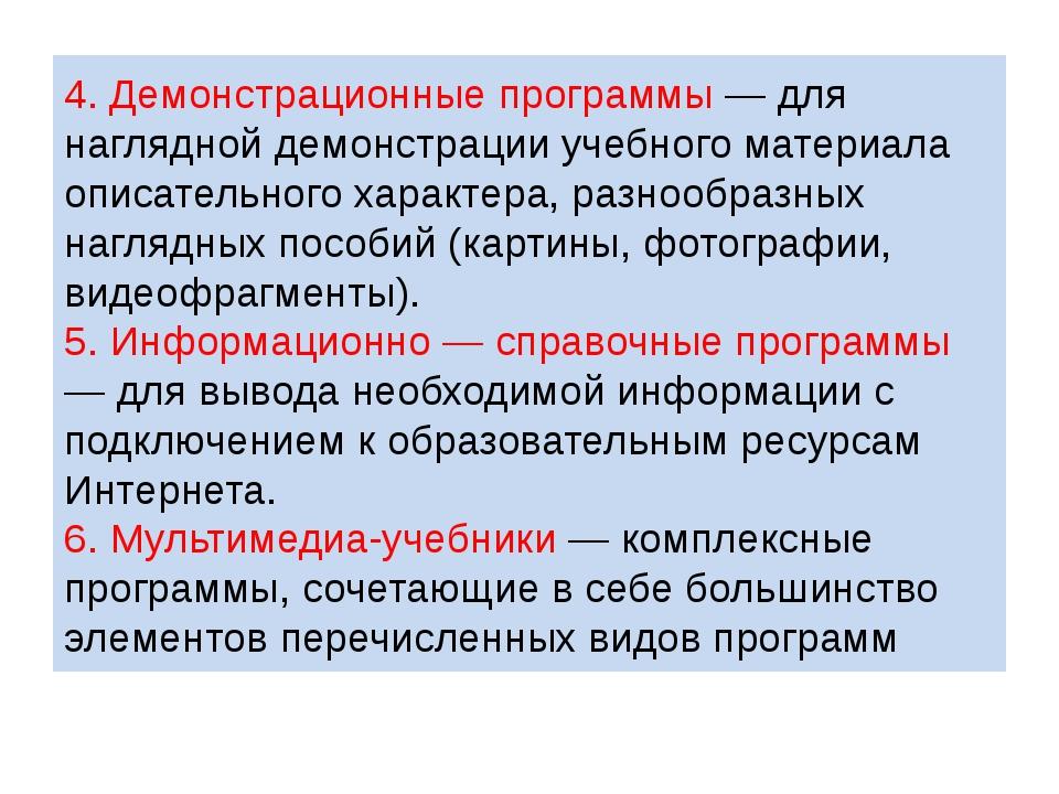 4. Демонстрационные программы — для наглядной демонстрации учебного материала...