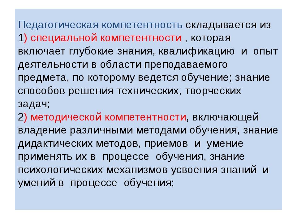 Педагогическая компетентность складывается из 1) специальной компетентности ,...