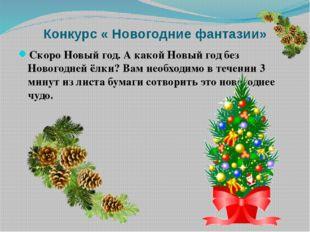 Конкурс « Новогодние фантазии» Скоро Новый год. А какой Новый год без Новогод