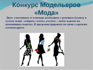 Конкурс Модельеров «Мода» Двум участницам от команды необходимо с помощью бул
