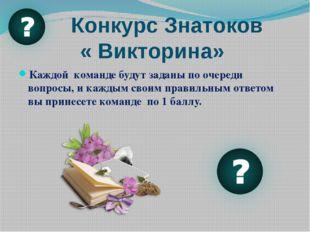 Конкурс Знатоков « Викторина» Каждой команде будут заданы по очереди вопросы