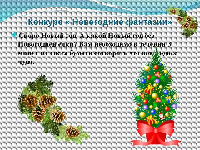 Конкурс « Новогодние фантазии» Скоро Новый год. А какой Новый год без Новогод...