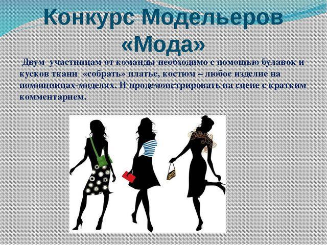 Конкурс Модельеров «Мода» Двум участницам от команды необходимо с помощью бул...