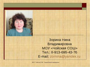 Зорина Нина Владимировна МОУ «Чойская СОШ» Тел.: 8-913-695-43-76 Е-mail: zorn
