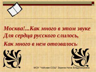 Москва!...Как много в этом звуке Для сердца русского слилось, Как много в нем