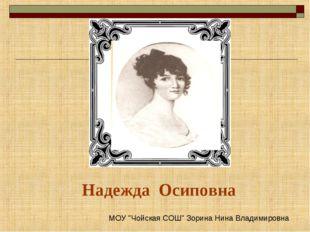 "Надежда Осиповна МОУ ""Чойская СОШ"" Зорина Нина Владимировна"