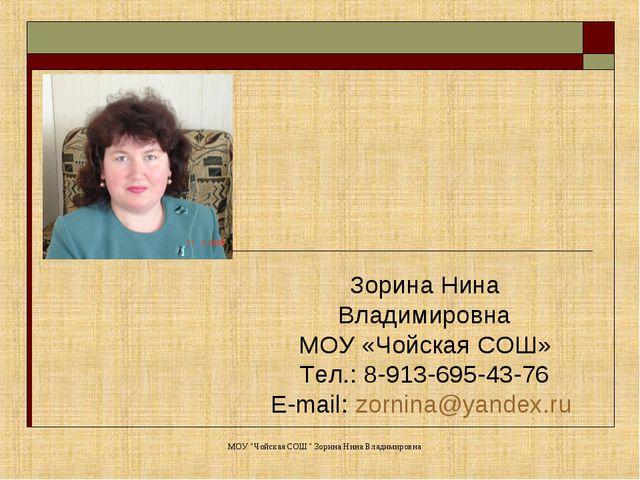 Зорина Нина Владимировна МОУ «Чойская СОШ» Тел.: 8-913-695-43-76 Е-mail: zorn...