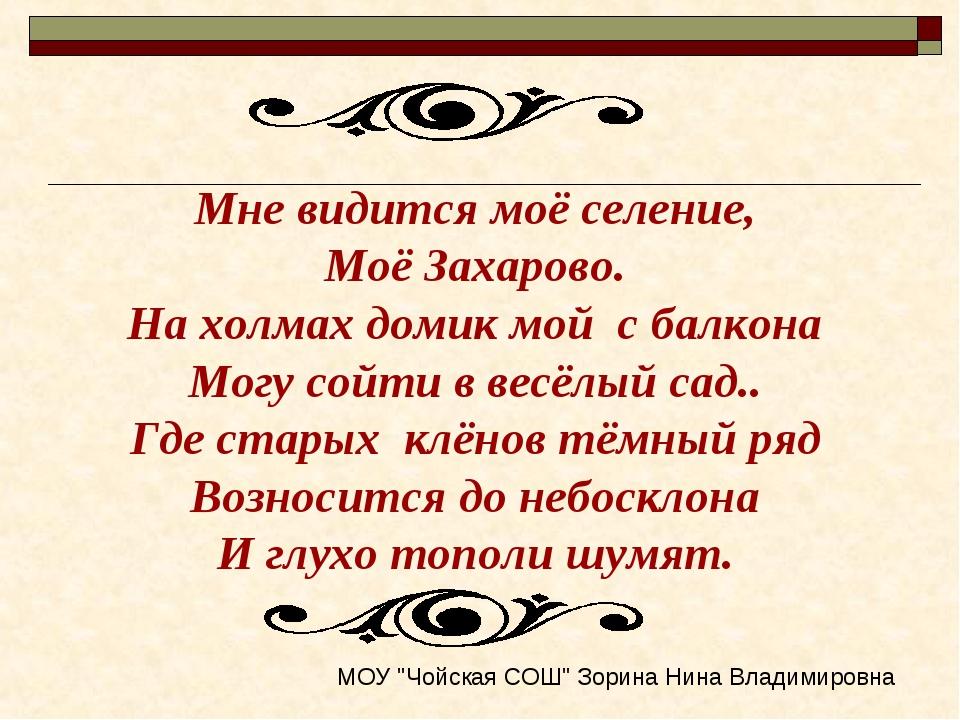 Мне видится моё селение, Моё Захарово. На холмах домик мой с балкона Могу сой...