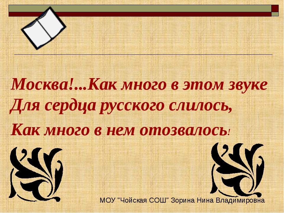 Москва!...Как много в этом звуке Для сердца русского слилось, Как много в нем...