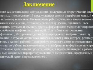 Заключение На основе самостоятельной деятельности, полученных теоретических з