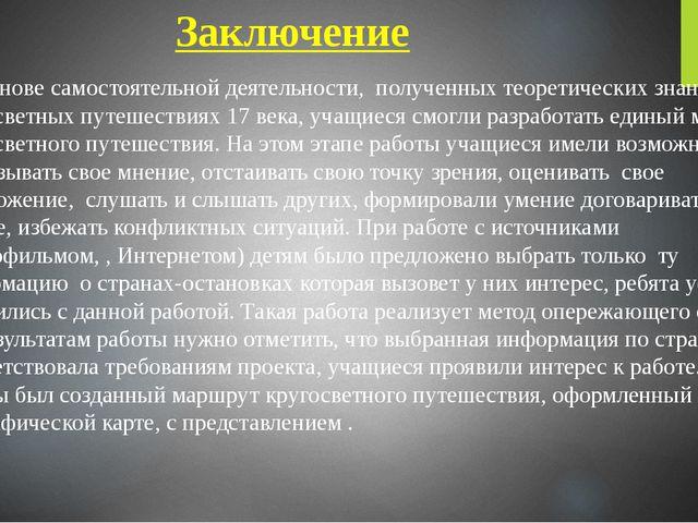 Заключение На основе самостоятельной деятельности, полученных теоретических з...
