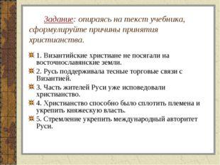 Задание: опираясь на текст учебника, сформулируйте причины принятия христиан