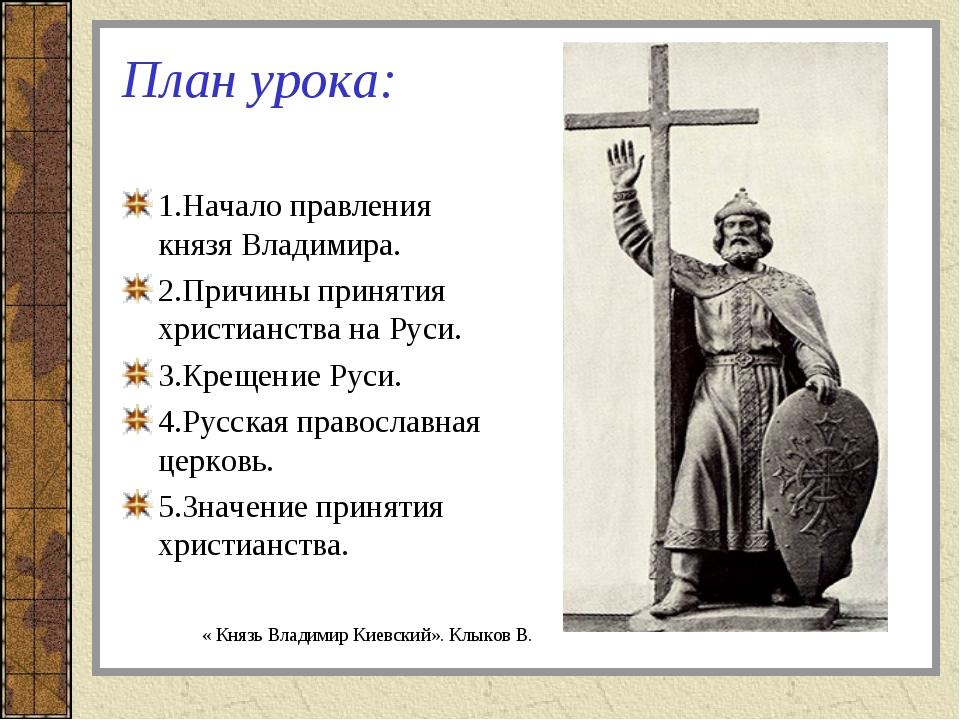 План урока: 1.Начало правления князя Владимира. 2.Причины принятия христианст...