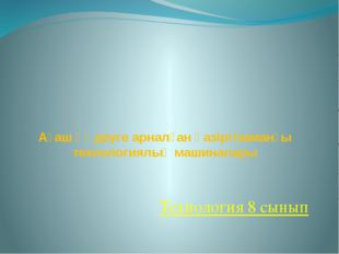 Ағаш өңдеуге арналған қазіргізаманғы технологиялық машиналары Технология 8 с