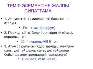 ТЕМІР ЭЛЕМЕНТІНЕ ЖАЛПЫ СИПАТТАМА 1. Элементтің химиялық таңбасы және аталуы F
