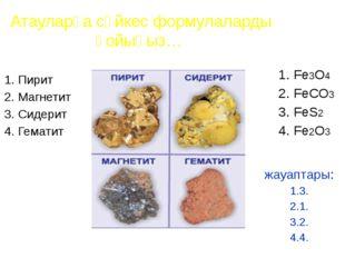 Атауларға сәйкес формулаларды қойыңыз… жауаптары: 1.3. 2.1. 3.2. 4.4. 1. Пири