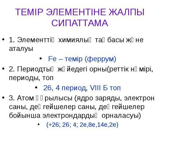 ТЕМІР ЭЛЕМЕНТІНЕ ЖАЛПЫ СИПАТТАМА 1. Элементтің химиялық таңбасы және аталуы F...