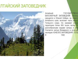 АЛТАЙСКИЙ ЗАПОВЕДНИК Алтайский ГОСУДАРСТВЕННЫЙ БИОСФЕРНЫЙ ЗАПОВЕДНИК заповедн