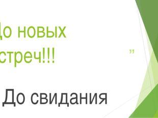 """До новых встреч!!! До свидания """" """""""